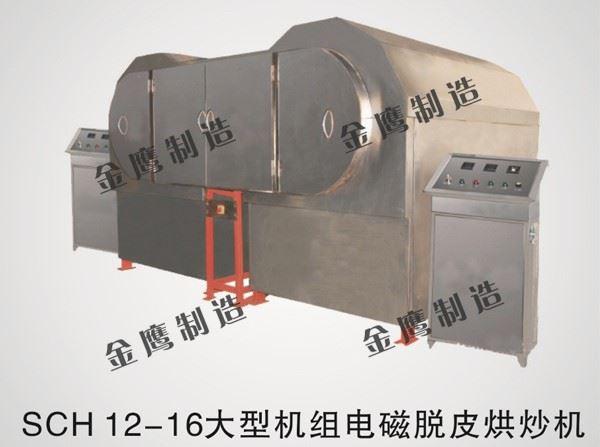 SHC-12-16大型机组电磁炒货机