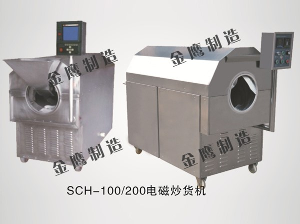 SHC-100、200电磁炒货机